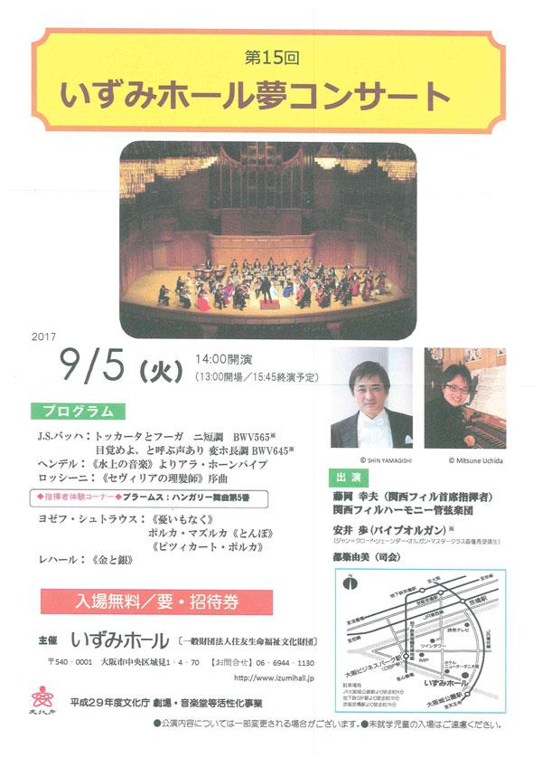 夢コンサート